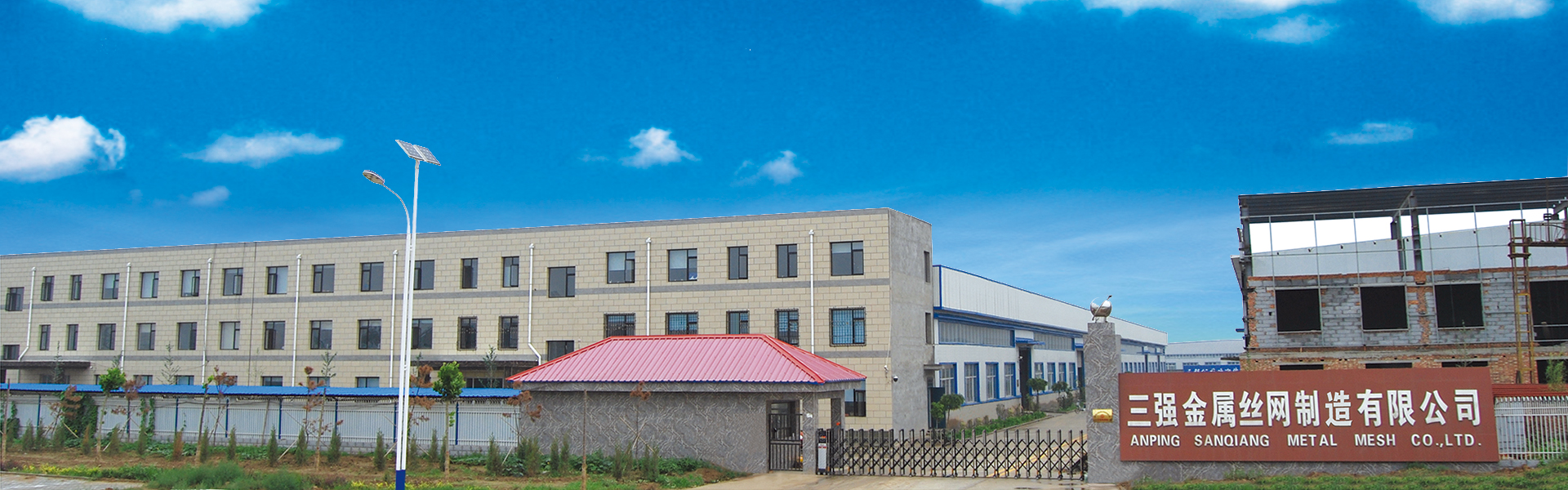 ANPING COUNTY SANQIANG METAL WIRE MESH PRODUCTS CO., LTD.